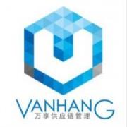 万享供应链管理上海有限公司