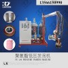 供应领新聚氨酯pu保温杯填充发泡机械设备